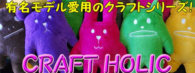 CRAFT HOLIC/クラフト抱き枕/ぬいぐるみクッション/ACCENT
