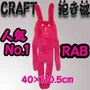 特別価格!クラフト抱き枕 ラブピンク(うさぎ) CRAFTHOLIC RABPINK HZ4804 【クラフトホリック/ぬいぐるみクッション/ACCENT】