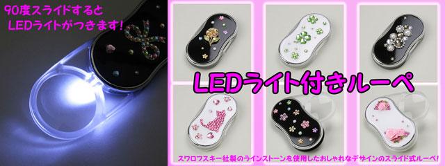 LEDライト付きスライドルーペ/スワロフスキー